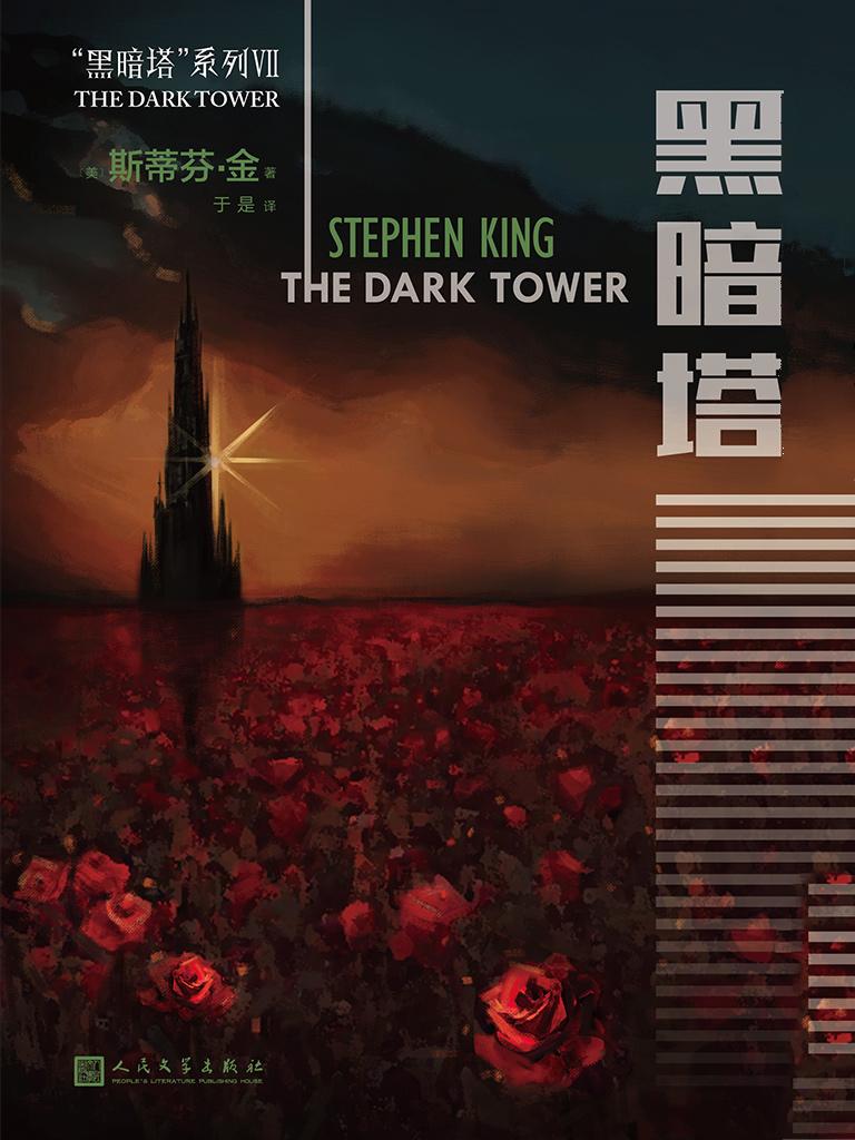 黑暗塔系列 7:黑暗塔