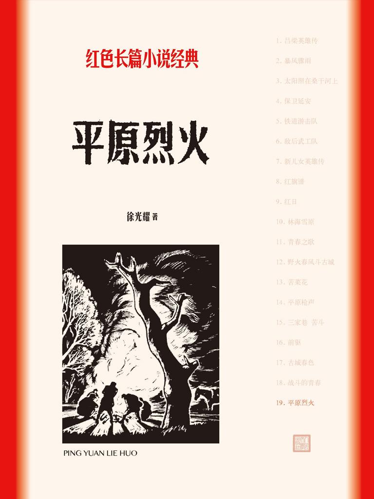 平原烈火(红色长篇小说经典)