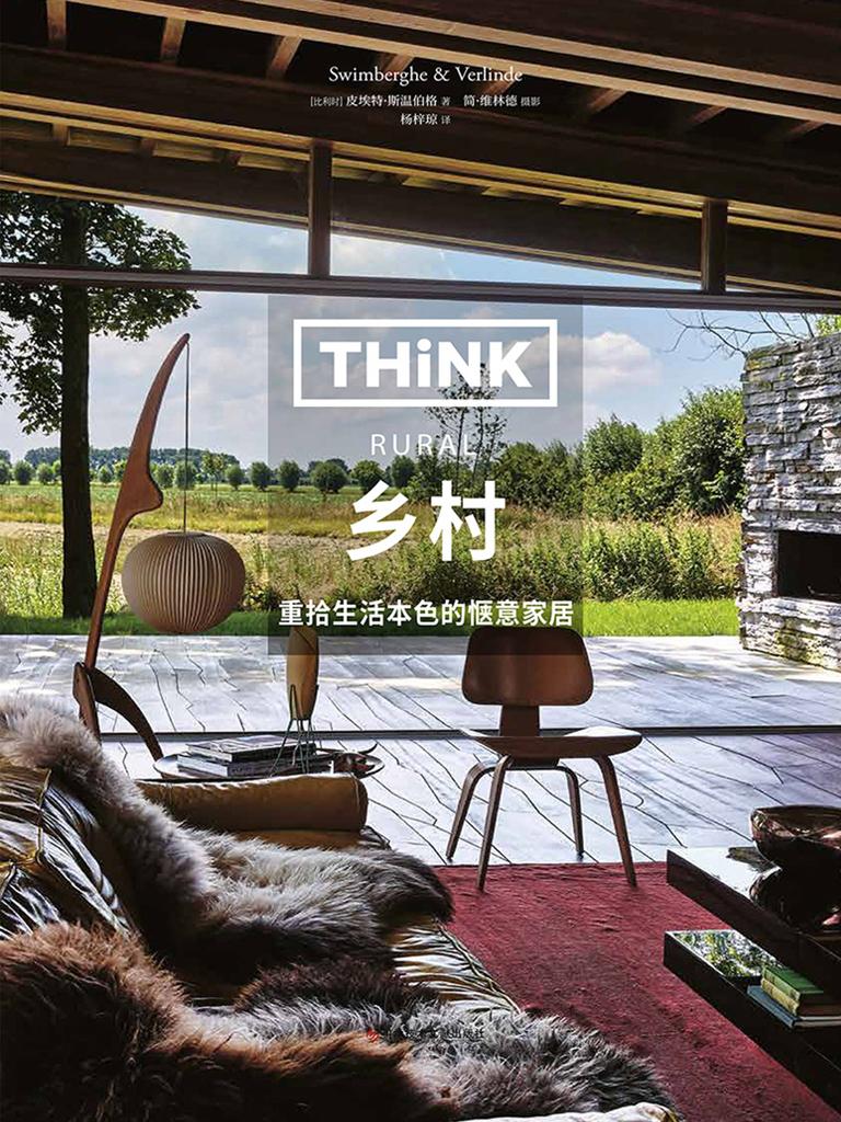 Think:乡村