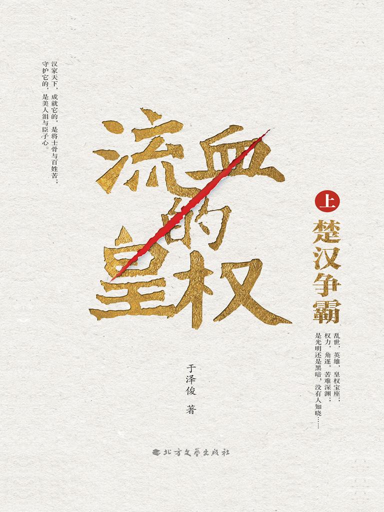 流血的皇权:楚汉争霸(上册)