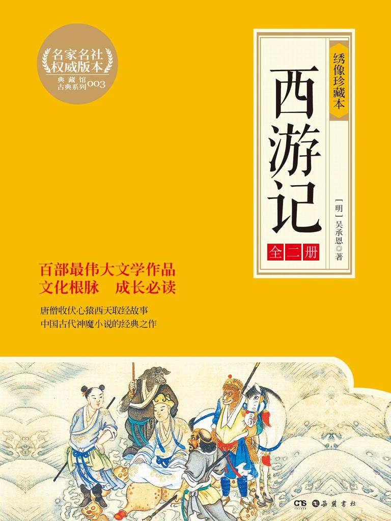 西游记(绣像珍藏本 全二册)