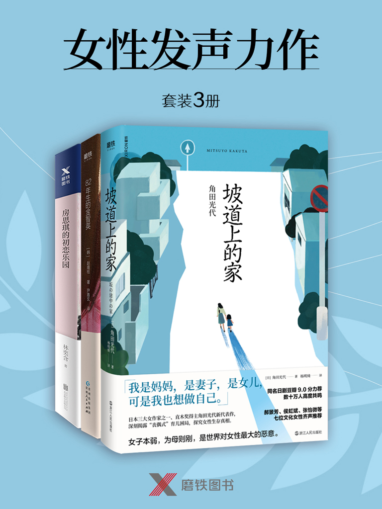 女性发声力作(共三册)