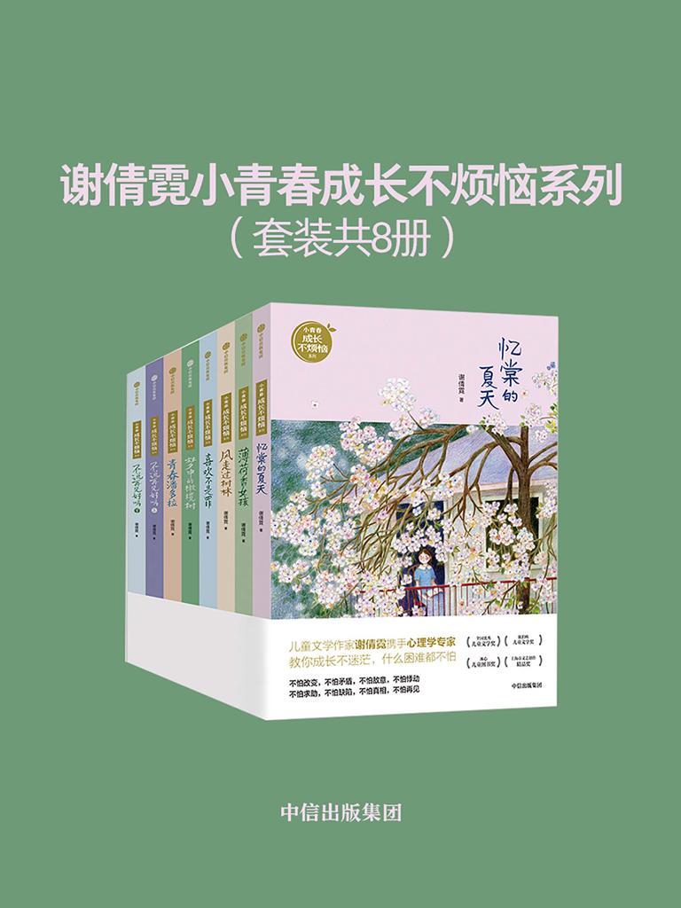 谢倩霓小青春成长不烦恼系列(共八册)