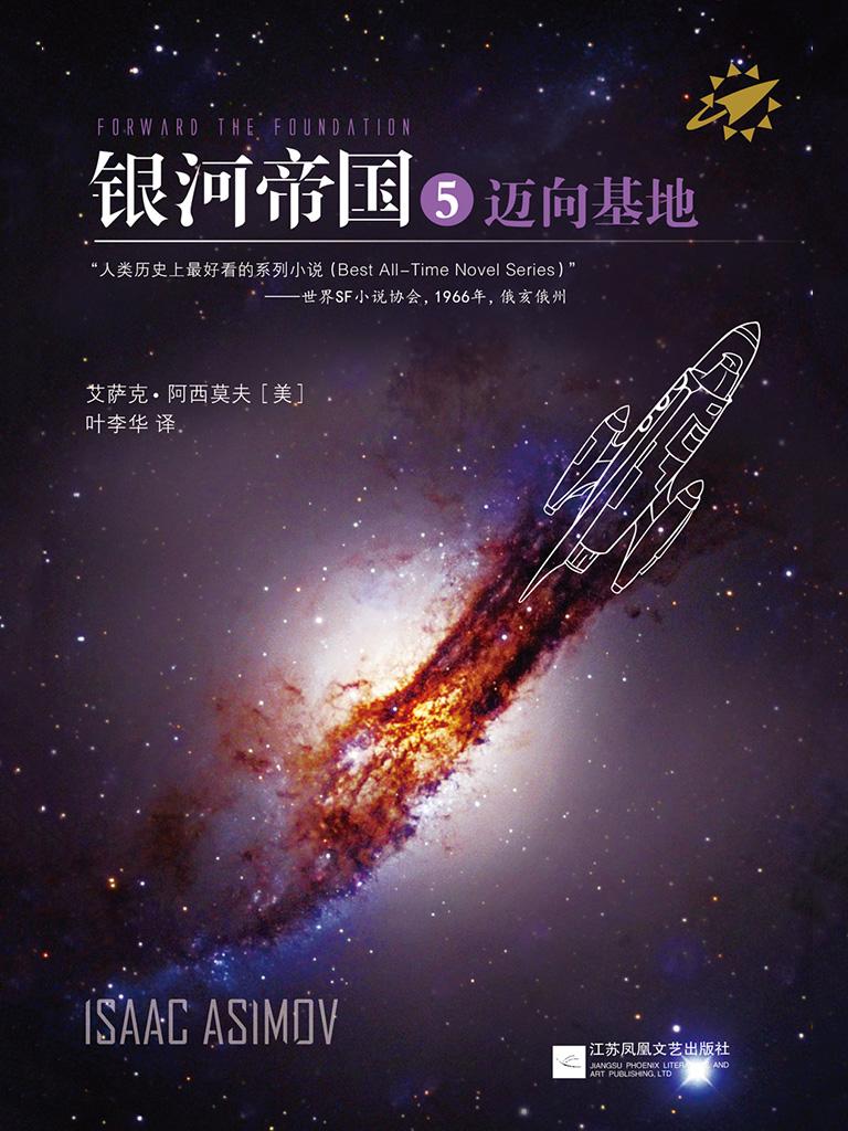 銀河帝國 5:邁向基地