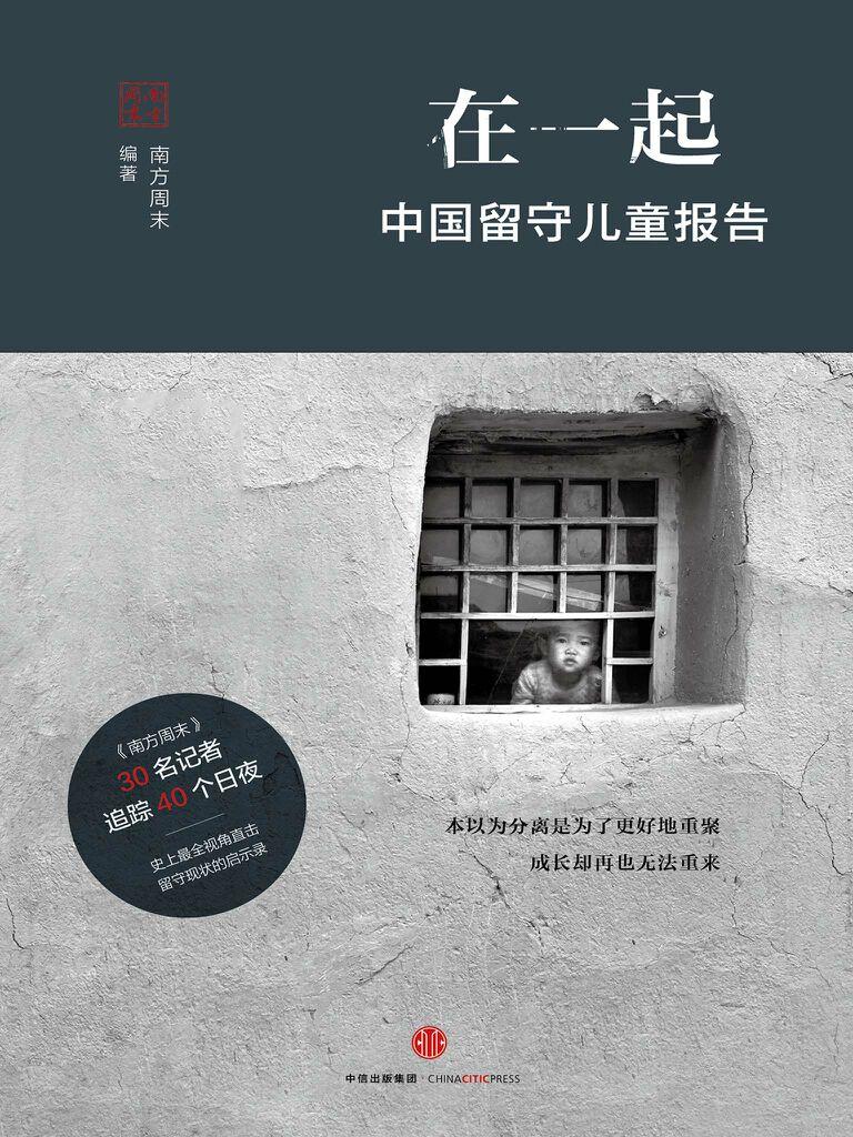 在一起:中國留守兒童報告
