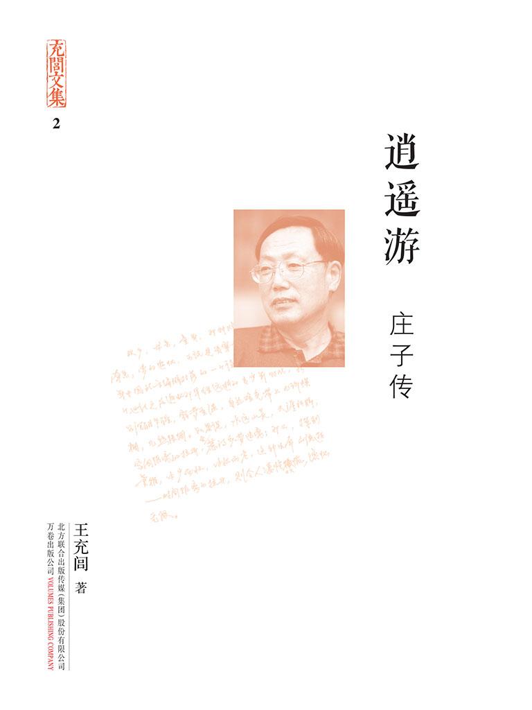 充闾文集:逍遥游·庄子传