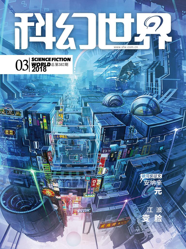 科幻世界·2018年第3期