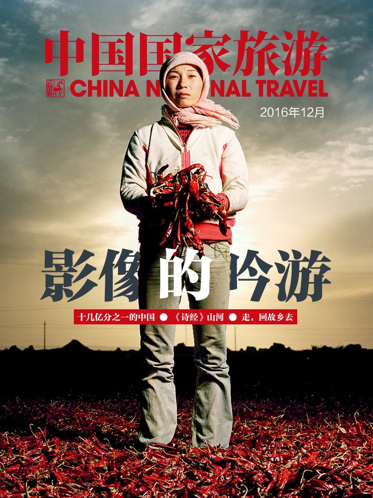 中国国家旅游(2016年12月)