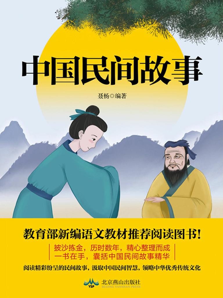 中国民间故事(聂杨编著)