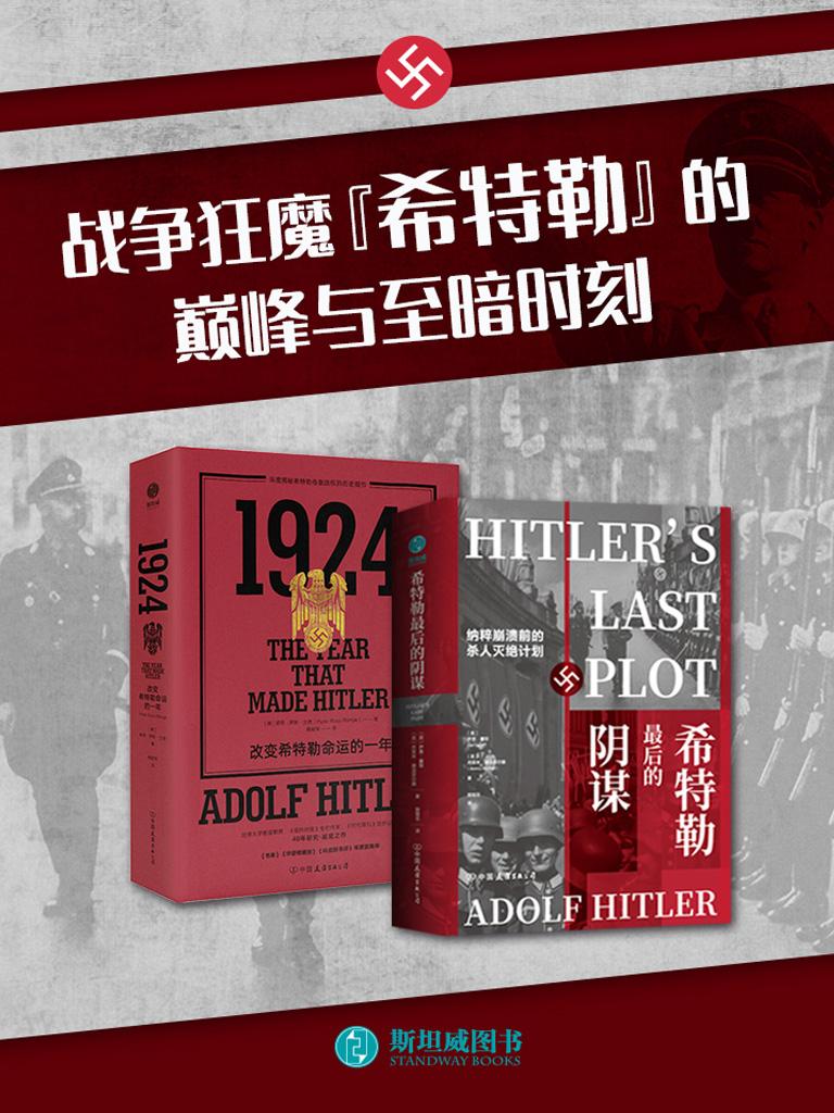 战争狂魔希特勒的巅峰与至暗时刻