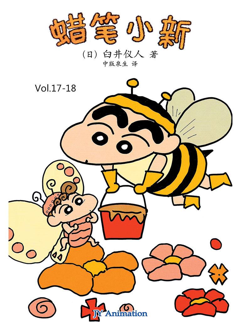 蜡笔小新Vol.17-18