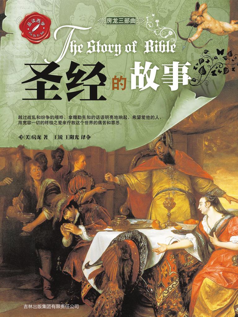 圣经的故事(品读西学)