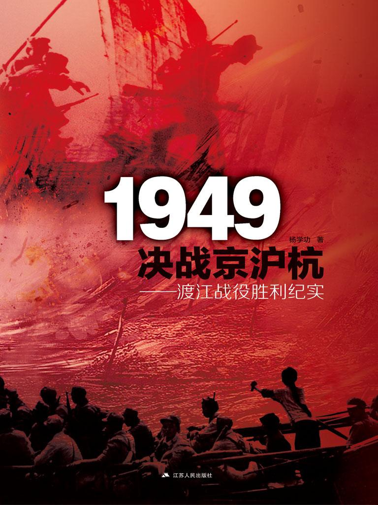 1949决战京沪杭:渡江战役胜利纪实