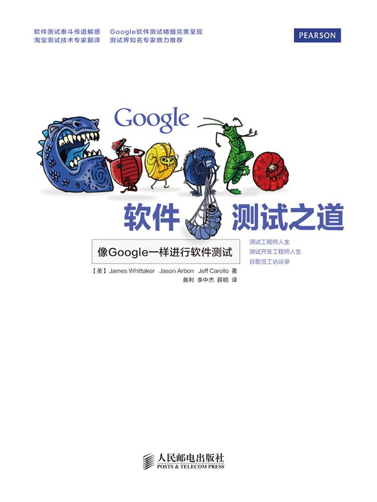Google軟件測試之道