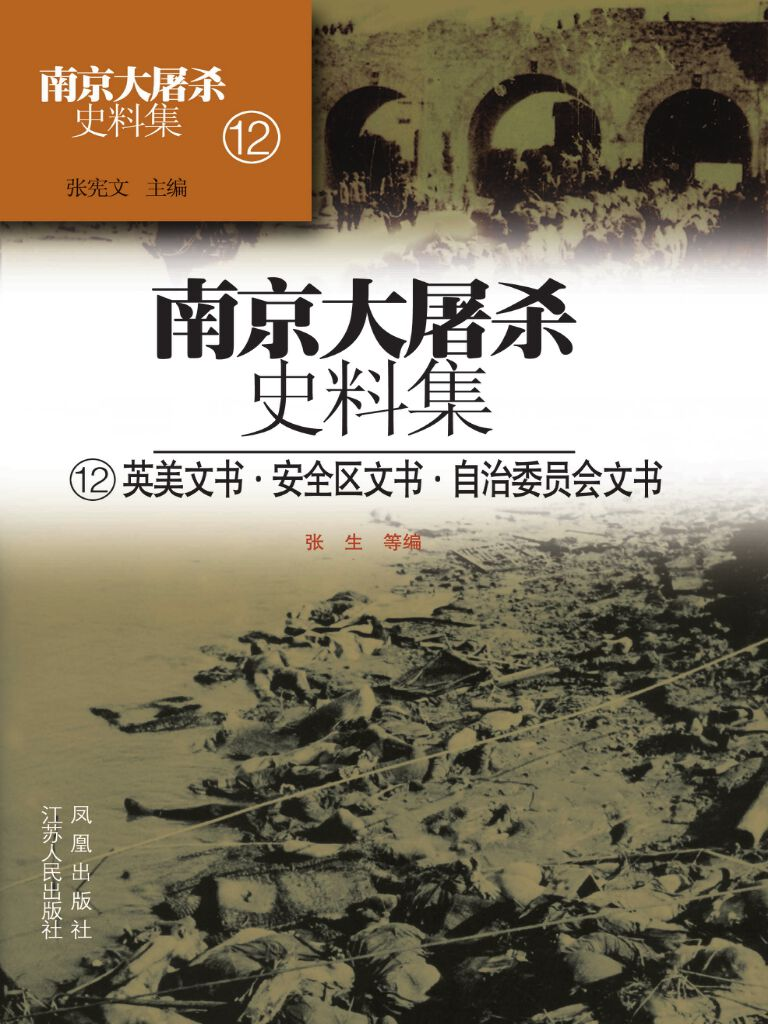 南京大屠杀史料集第十二册:英美文书·安全区文书·自治委员会文书