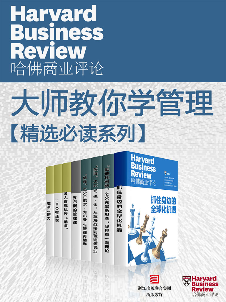 哈佛商业评论·大师教你学管理【精选必读系列】(全8册)