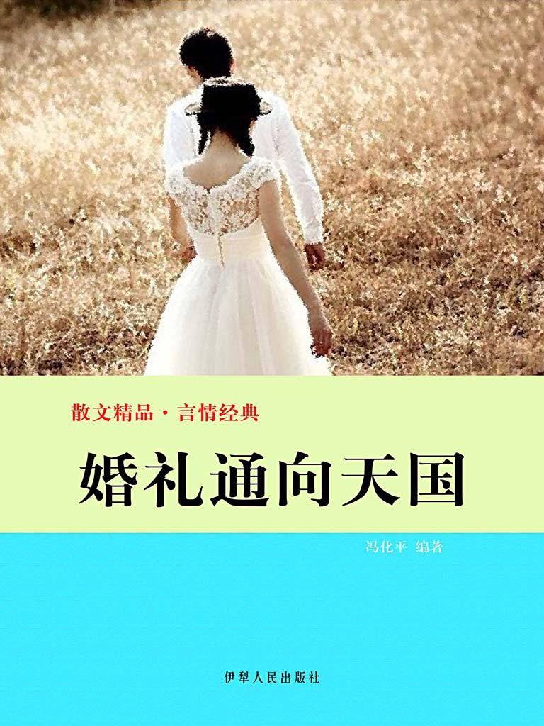 婚礼通向天国