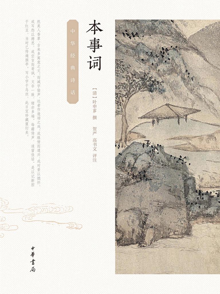 本事词(中华经典诗话)