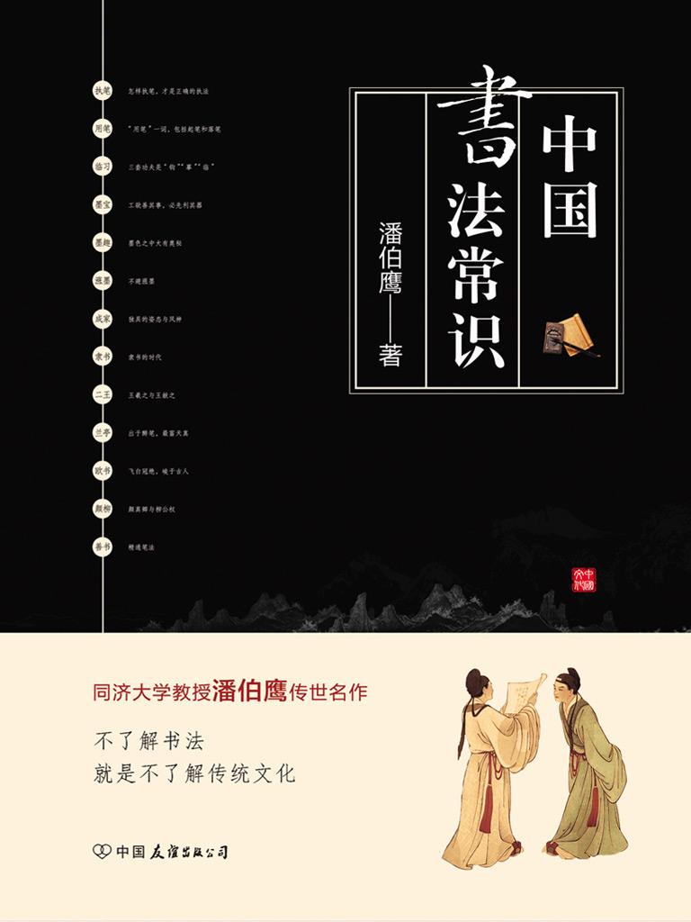 中國書法常識