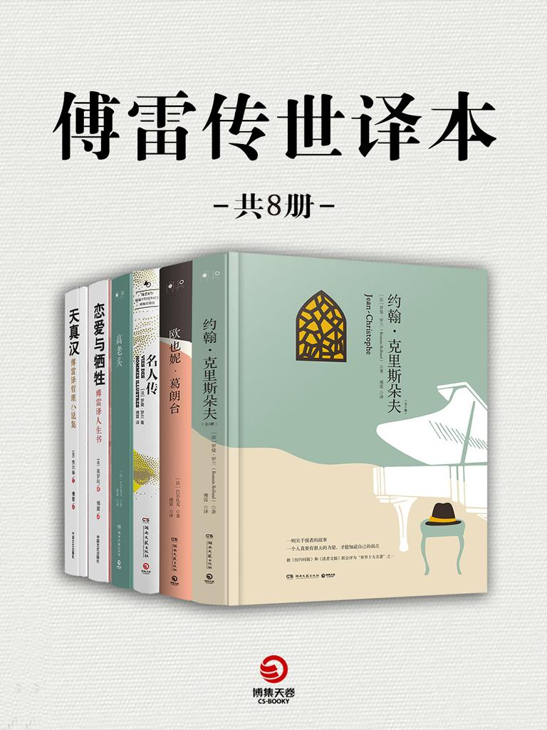 傅雷传世译本(共八册)