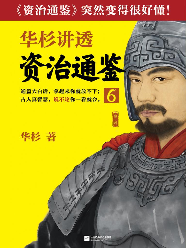 华杉讲透《资治通鉴》 6