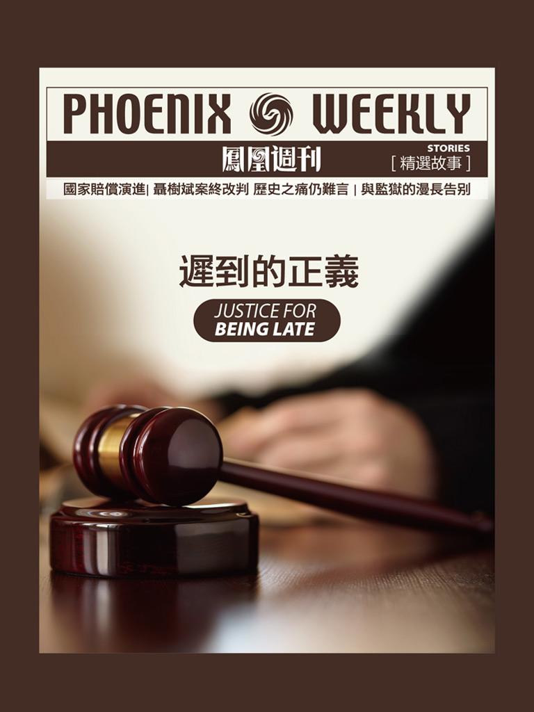 迟到的正义(香港凤凰周刊精选故事)