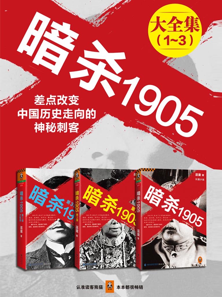 暗杀1905(全三册)