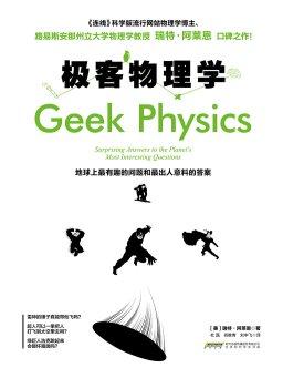 极客物理学:地球上最有趣的问题和最出人意料的答案