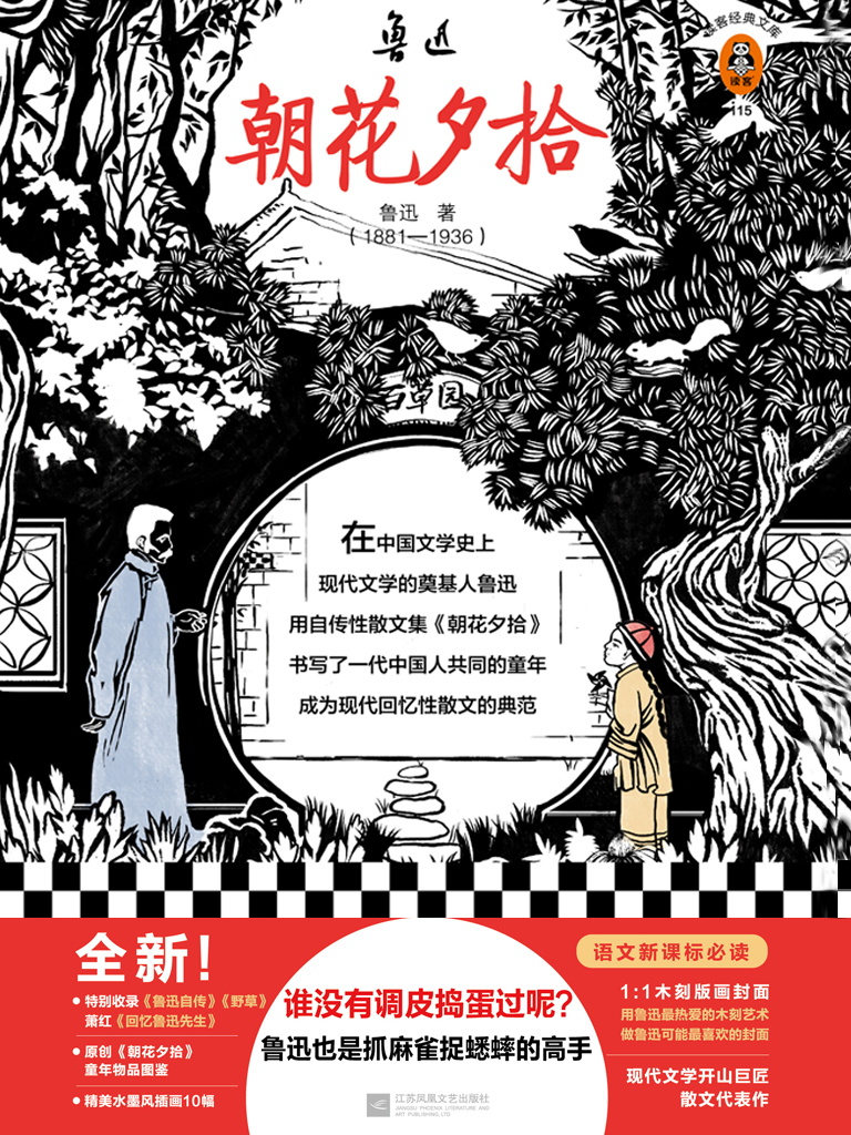 朝花夕拾(讀客經典文庫)