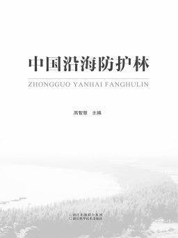 中国沿海防护林
