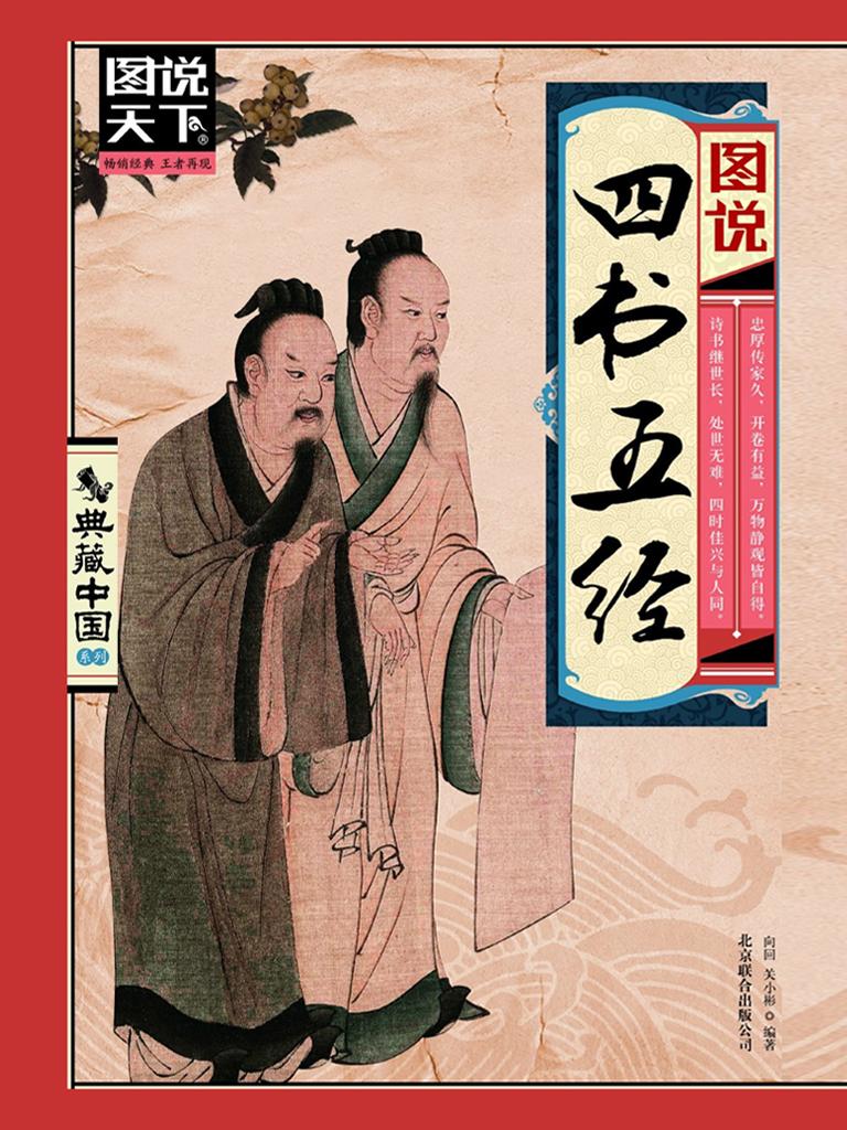 四书五经(图说天下·典藏中国系列)