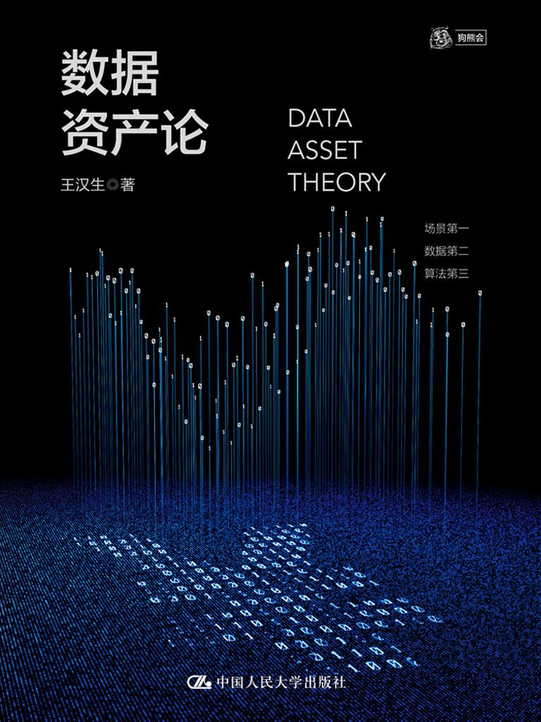 数据资产论