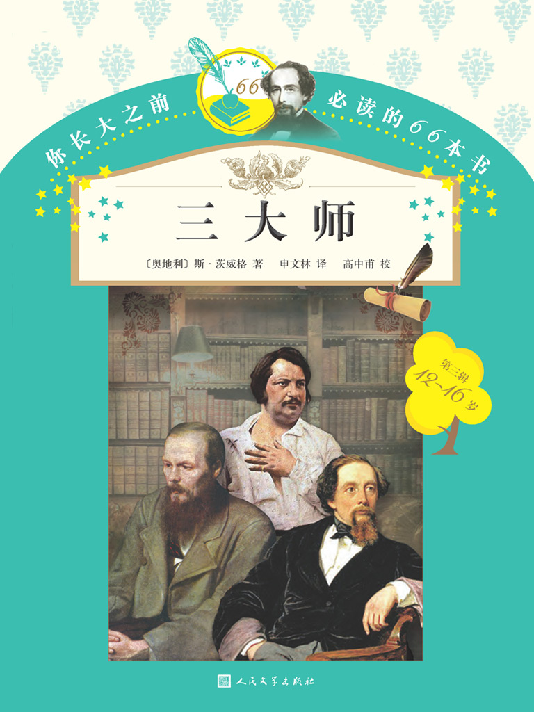 三大师(你长大之前必读的66本书)