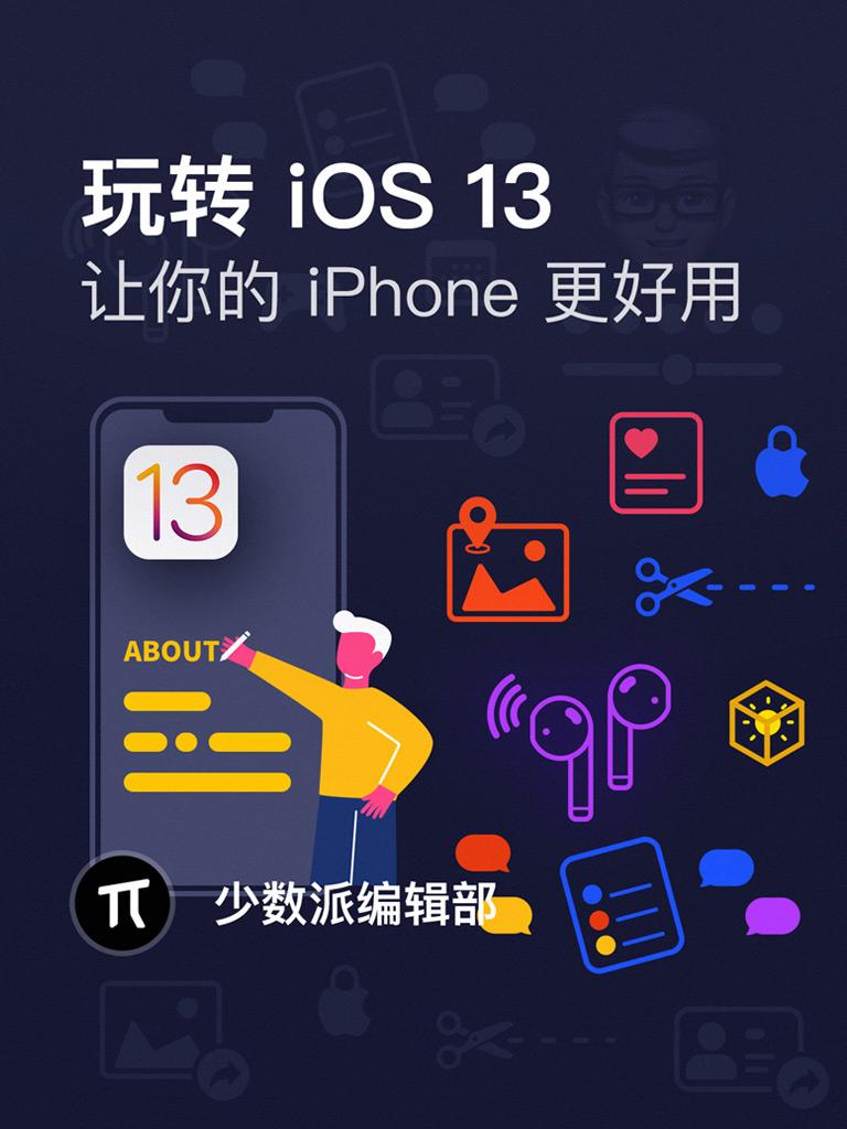 玩转iOS 13:让你的iPhone更好用