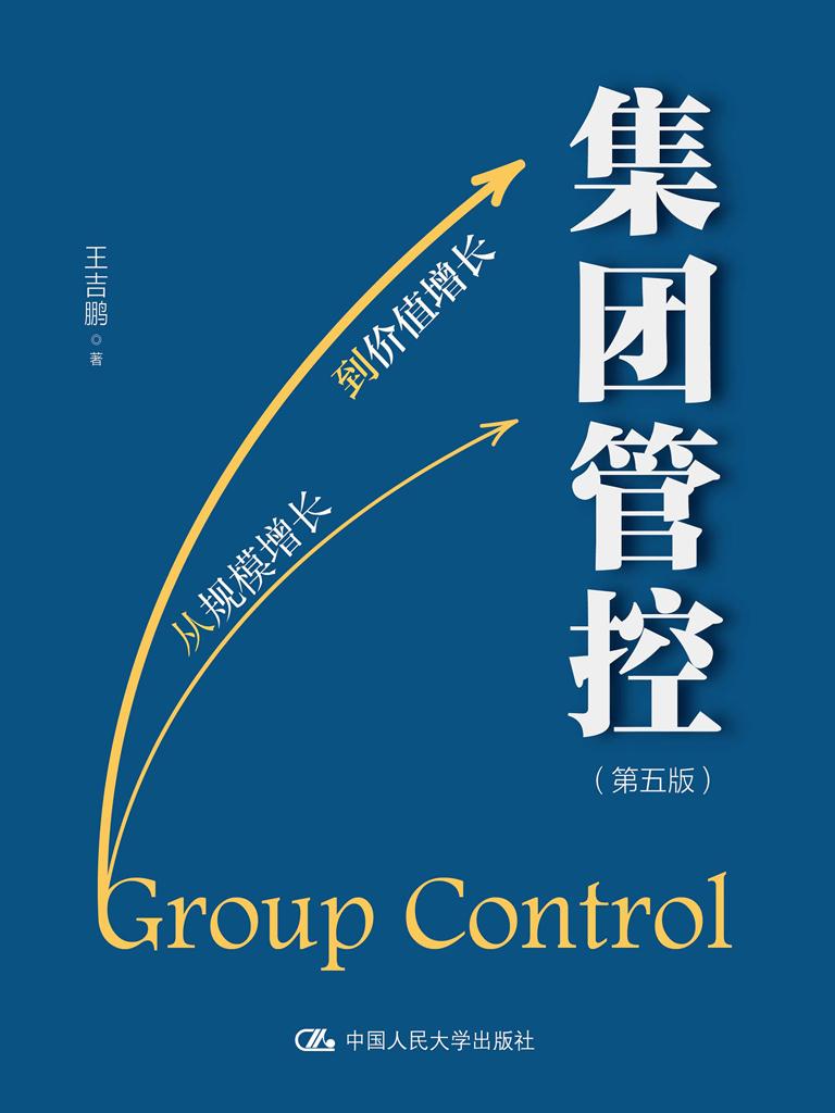 集團管控(第五版)