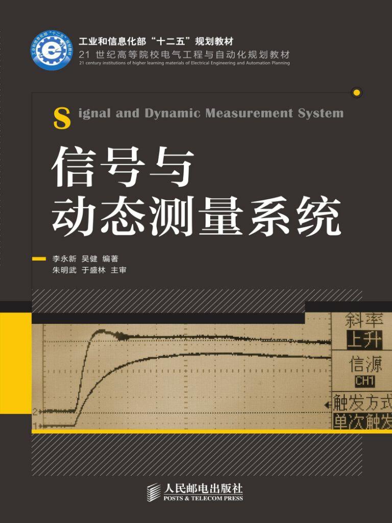信号与动态测量系统(21世纪高等院校电气工程与自动化规划教材)