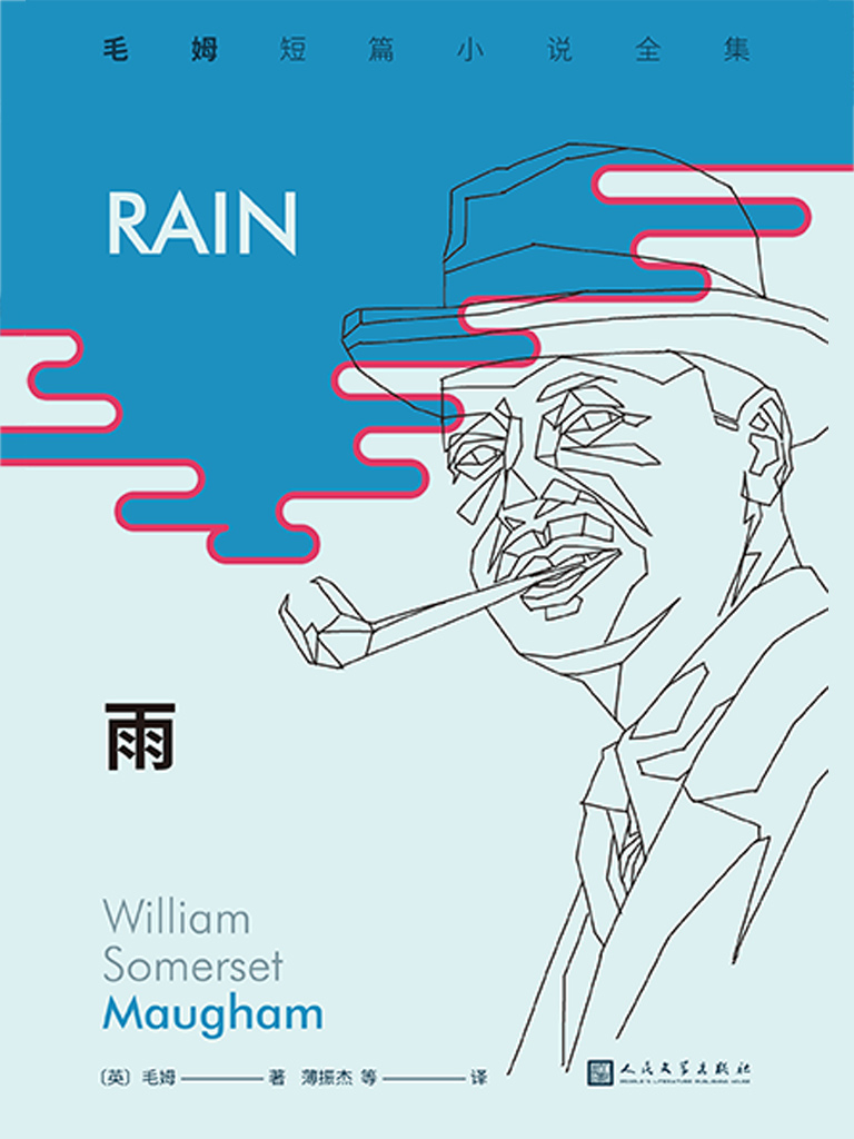 雨(毛姆短篇小說全集 1)