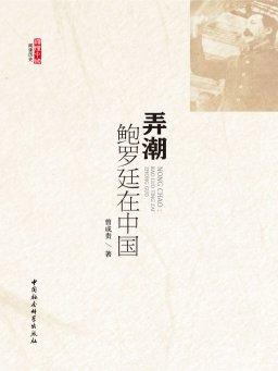 弄潮:鲍罗廷在中国