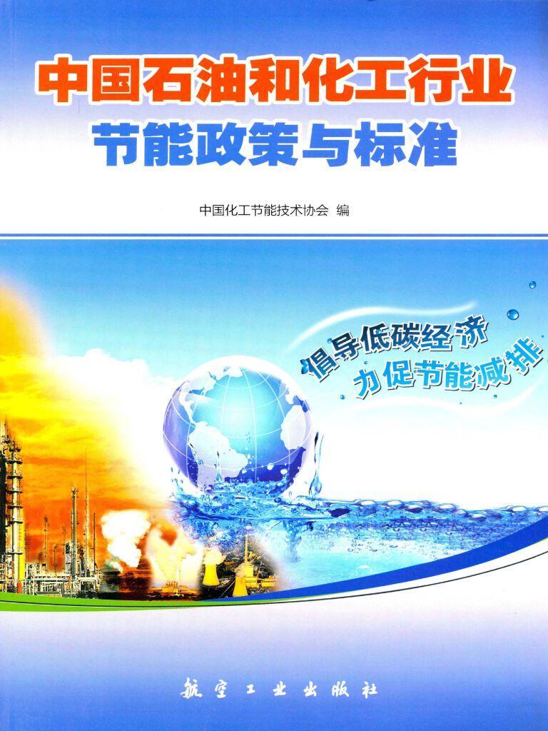 中国石油和化工行业节能政策与标准