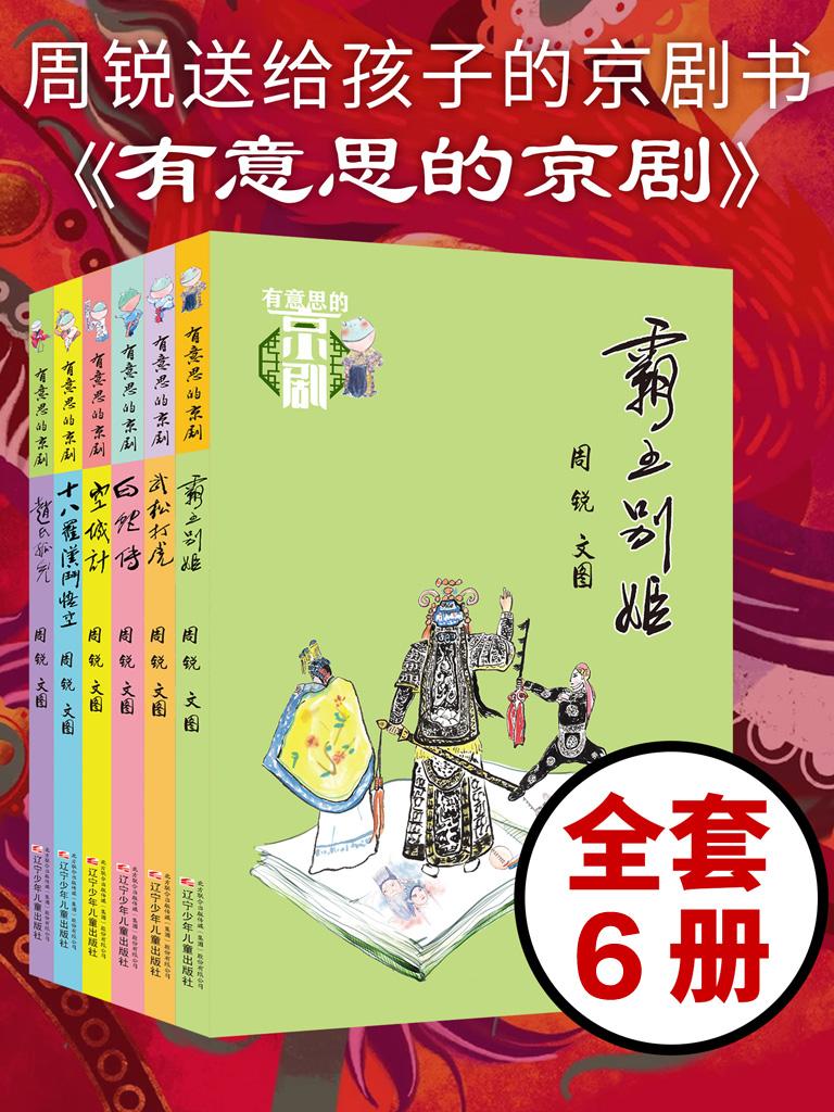有意思的京剧:孩子爱读的京剧书(套装6册)
