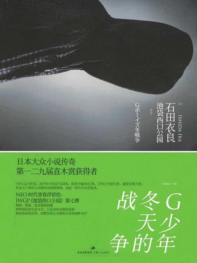 石田衣良作品 7:G少年冬天的战争