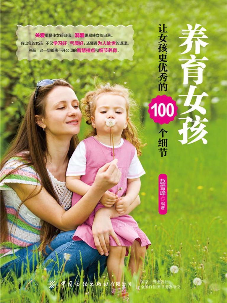 养育女孩:让女孩更优秀的100个细节