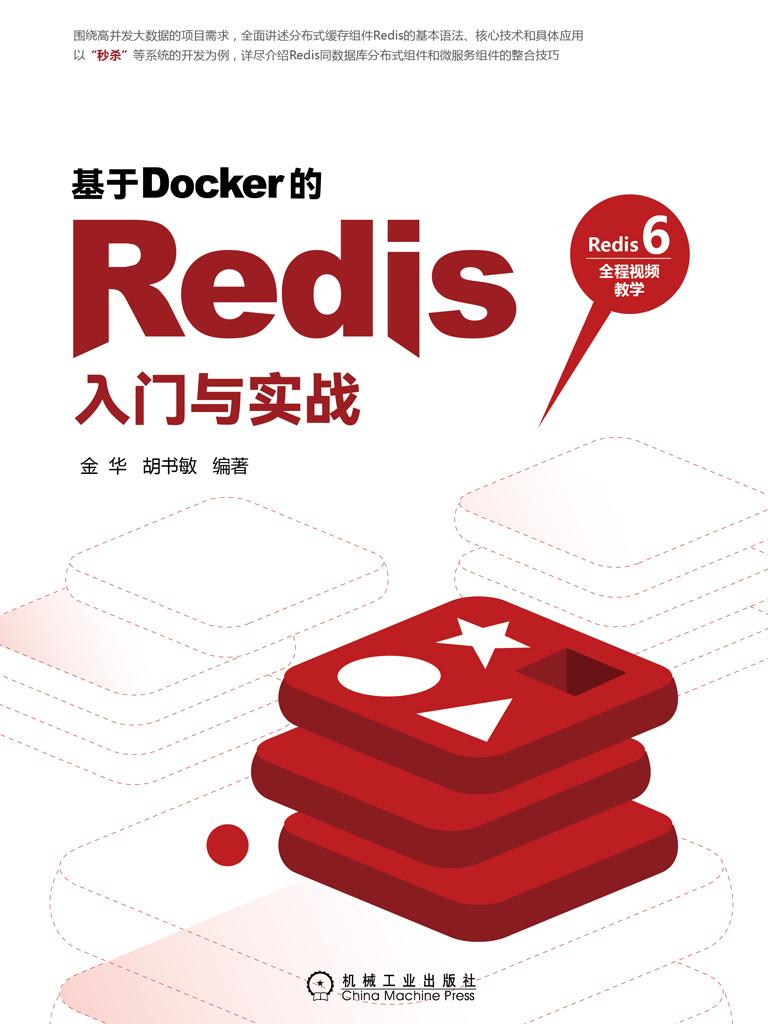 基于Docker的Redis入门与实战