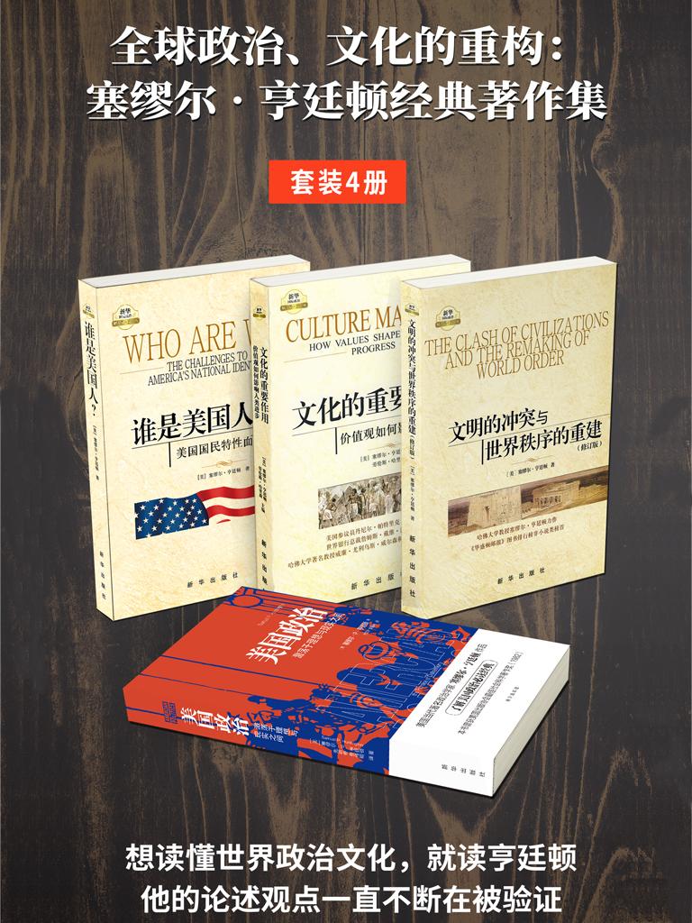 全球政治、文化的重构:塞缪尔·亨廷顿经典著作集(共四册)