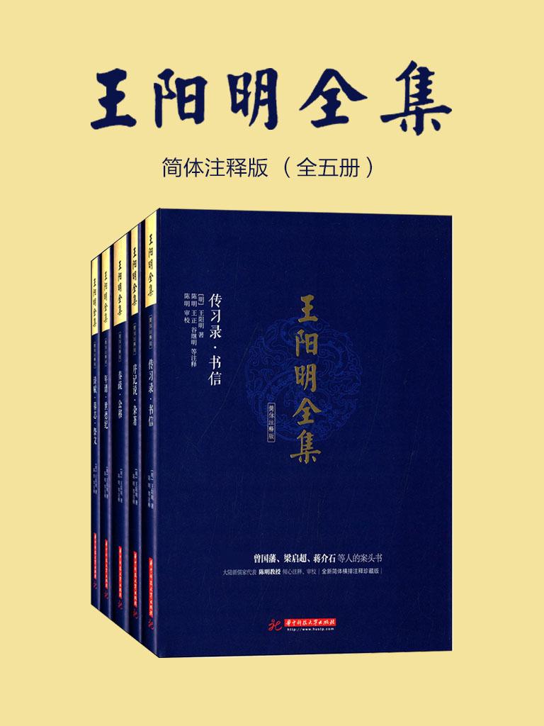 王阳明全集(简体注释版 全五册)