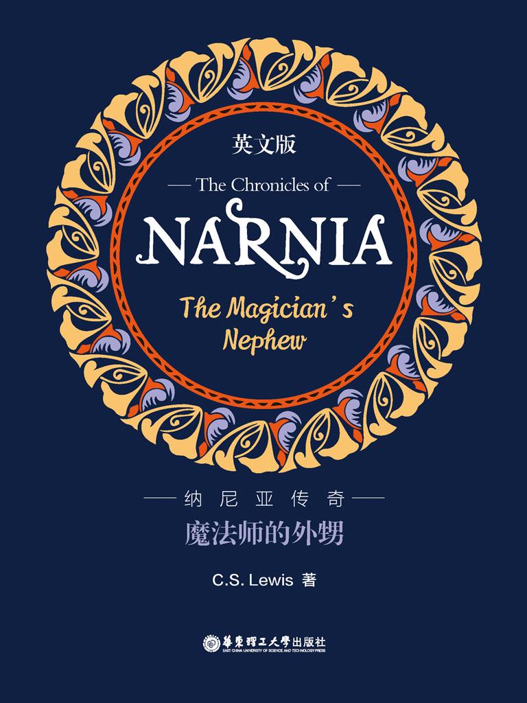 纳尼亚传奇:魔法师的外甥(英文版)