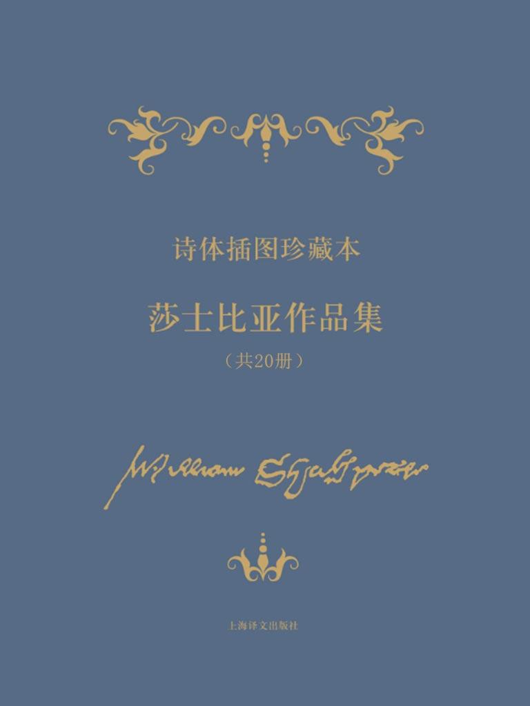 诗体插图珍藏本莎士比亚作品集(套装20册)