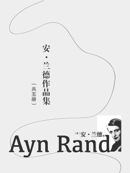 安·兰德作品集(共五册)