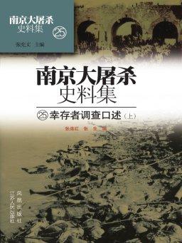 南京大屠杀史料集第二十五 幸存者调查口述(上)