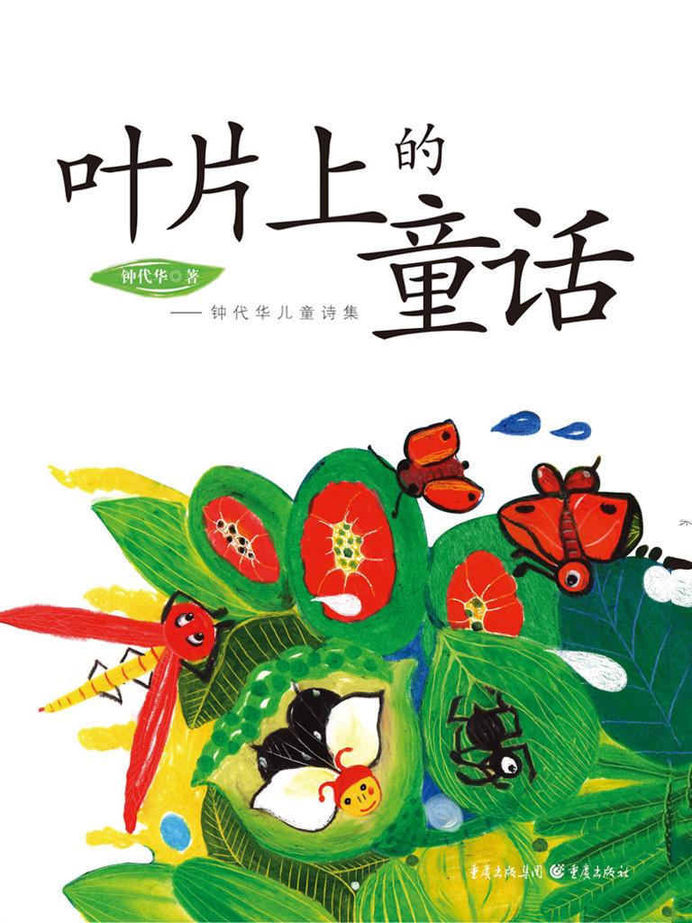 叶片上的童话:钟代华儿童诗集